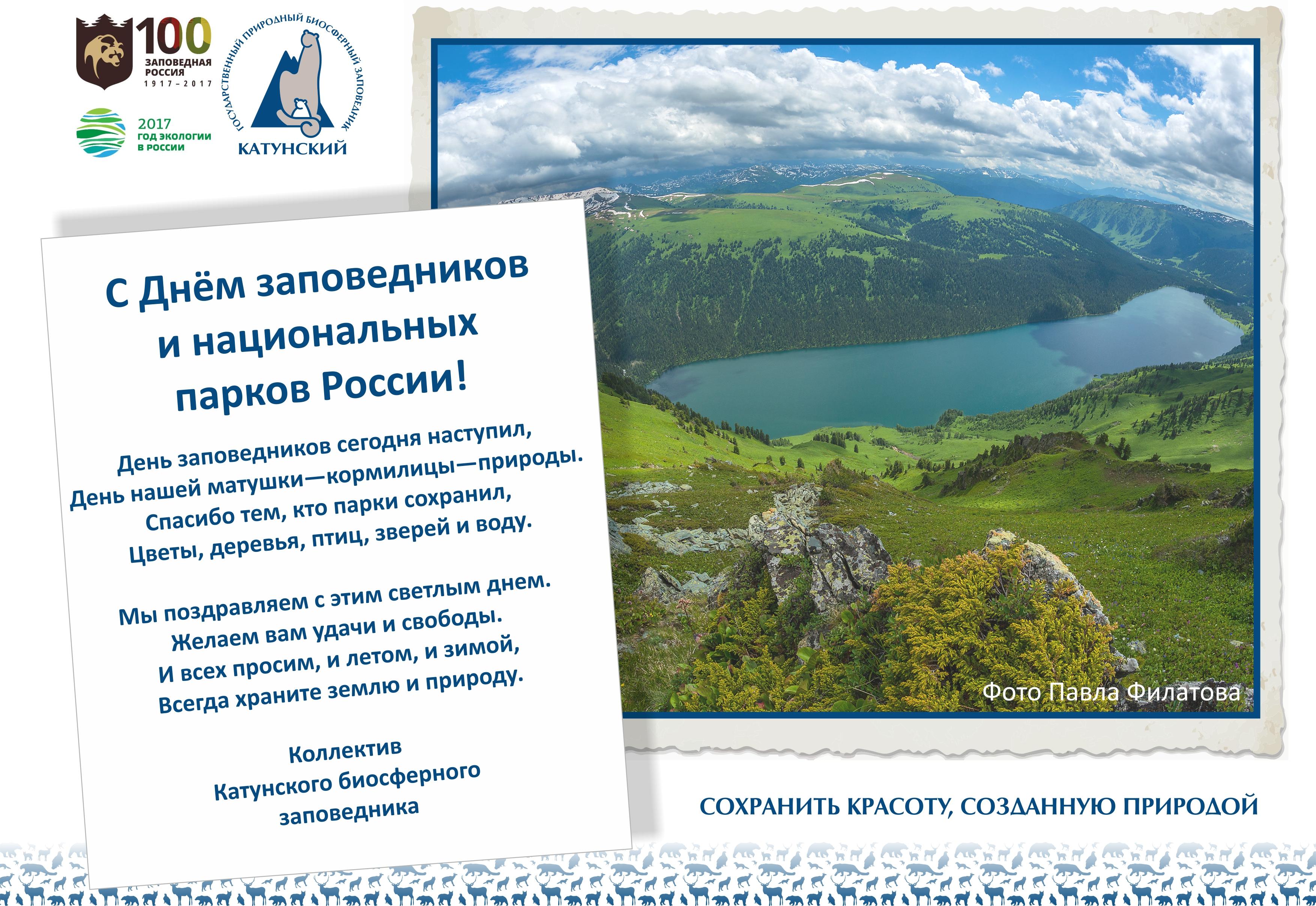 Поздравление в день заповедников и национальных парков